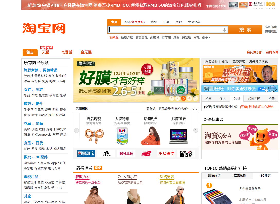 use of china s taobao for ecommerce China's e-commerce market is still going strong and expectations for alibaba are high many brands say alibaba's sites — particularly taobao — are rife with.